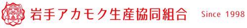 岩手アカモク生産協同組合